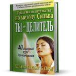 ty_celitel_audiokniga_sil_va_hoze_stoun_robert_2011_1202058